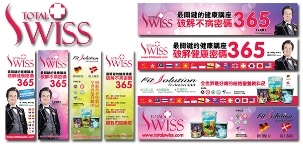 Banner & Bunting Design For Total Swiss